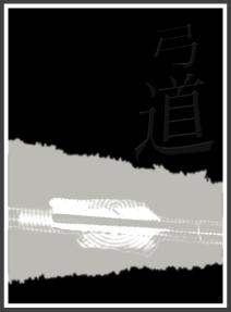 Kyudo chirashi