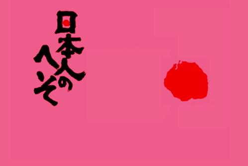 The Japanese NavelInside